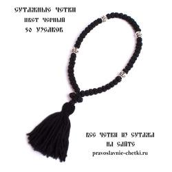 Православные четки из сутажа на 50 узелков