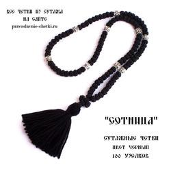 Православные четки из сутажа на 100 узелков (с кистью)