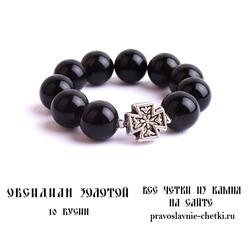 Православные четки из Обсидиана Золотого на 10 зерен (перстные)