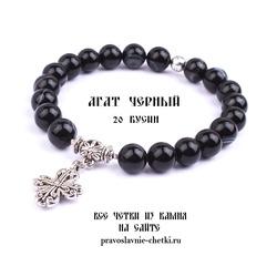 Православные четки из Агата Черного на 20 зерен (с крестом) d=10