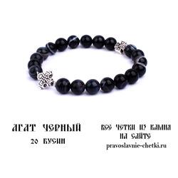Православные четки из Агата Черного на 20 зерен (круг)