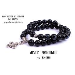 Православные четки из Агата Черного на 40 зерен (с крестом) d=10